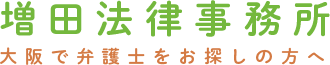増田法律事務所 大阪で弁護士をお探しの方へ