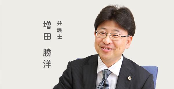 弁護士 増田 勝洋